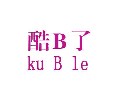 酷了-B-KUBLE