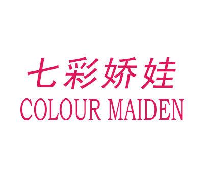七彩娇娃-COLOURMAIDEN
