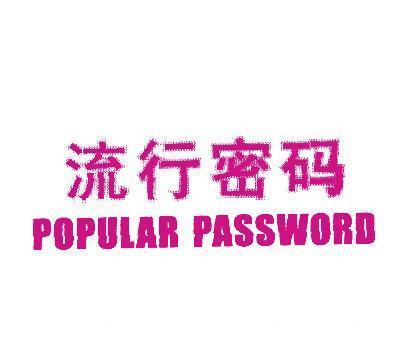 流行密码-POPULARPASSWORD