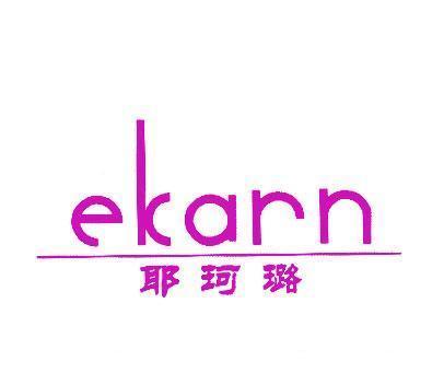 耶珂璐-EKARN