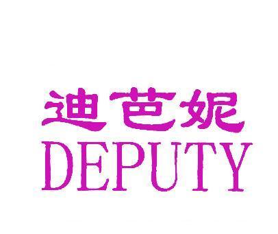 迪芭妮-DEPUTY