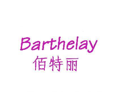 佰特丽-BARTHELAY