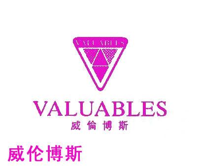 威伦博斯-VALUABLES