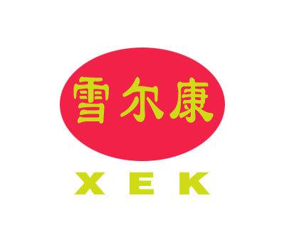 雪尔康-XEK