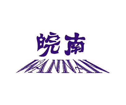 皖南-WANNAN