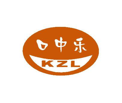 口中乐-KZL