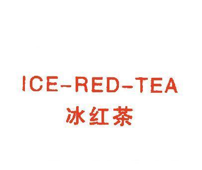 冰紅茶-ICEREDTEA