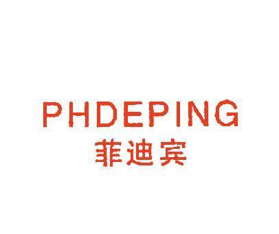 菲迪宾-PHDEPING
