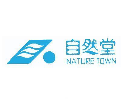 自然堂-NATURETOWN