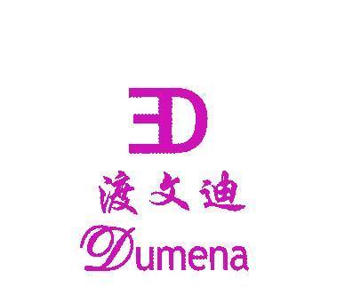 渡文迪-DUMENA