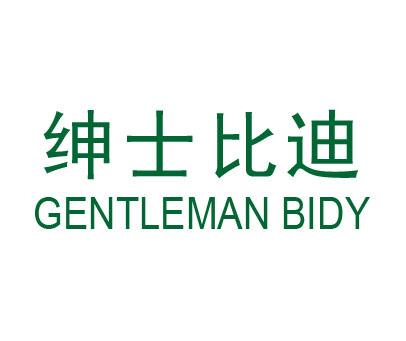 绅士比迪-GENTLEMANBIDY