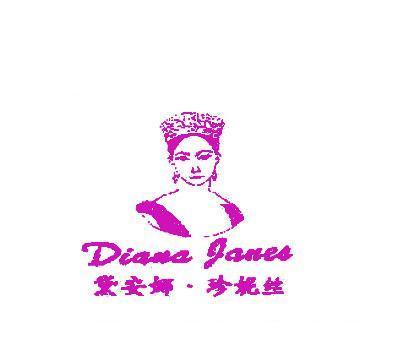 黛安娜珍妮丝-DIANAJANES