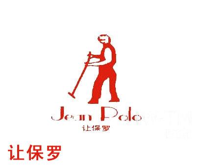 让保罗-JEANPOLO