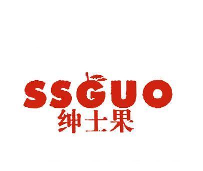 绅士果-SSGUO
