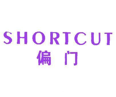 偏门-SHORTCUT
