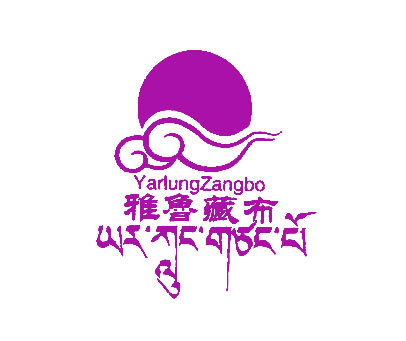 雅鲁藏布-YARLUNGZANGBO