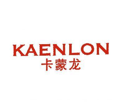卡蒙龙-KAENLON
