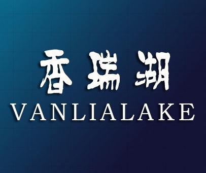 香瑞湖-VANLIALAKE