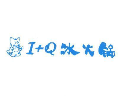冰火锅-IQ