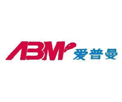 爱普曼-ABM