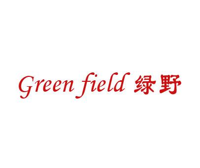 绿野-GREENFIELD