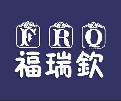 福瑞钦-FRQ