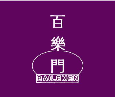百乐门-BAILEMEN