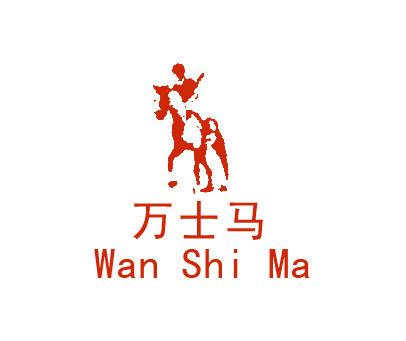 万士马-WANSHIMA