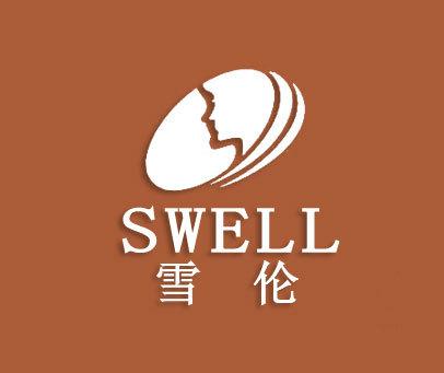 雪伦-SWELL