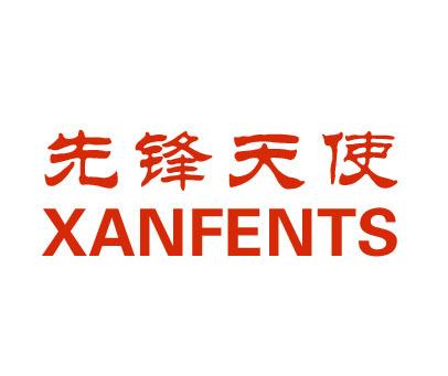先锋天使-XANFENTS