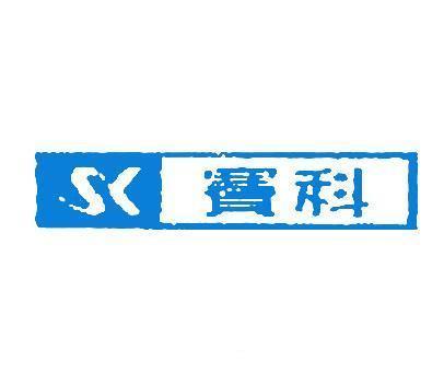 赛科-SK