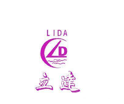 立达-LD-LIDA