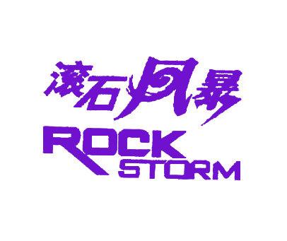 滚石风暴-ROCKSTORM