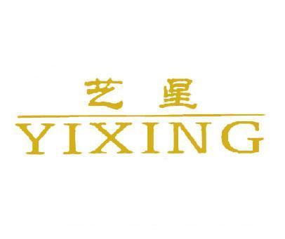 艺星-YIXING