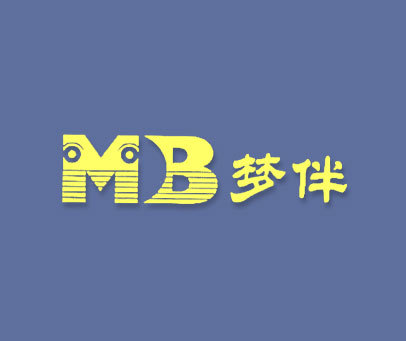 梦伴-MB