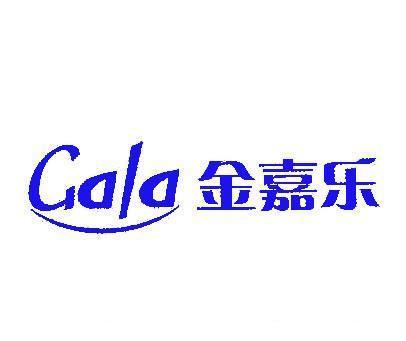金嘉乐-GALA