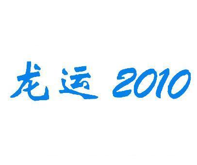 龙运-2010