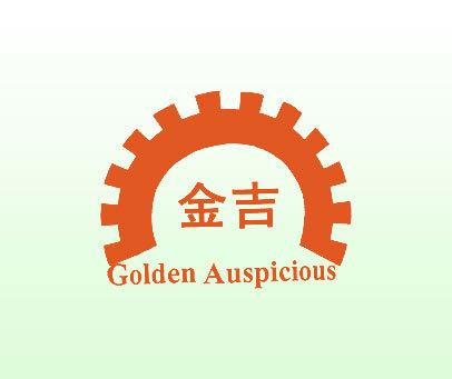 金吉-GOLDENAUSPICIOUS