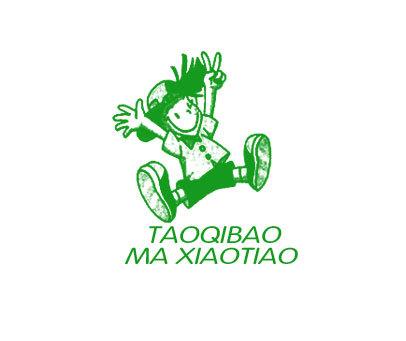 TAOQIBAOMAXIAOTIAO