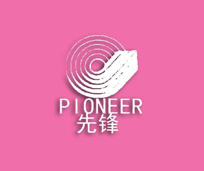 先锋-PIONEER