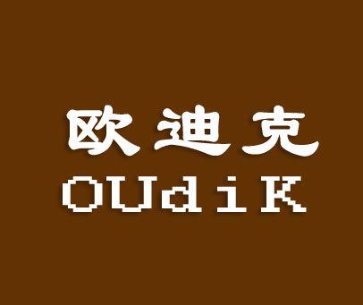 欧迪克-OUDIK