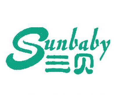 三贝-SUNBABY