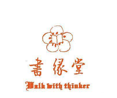 书缘堂-WALKWITHTHINKER