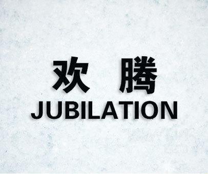 欢腾-JUBILATION