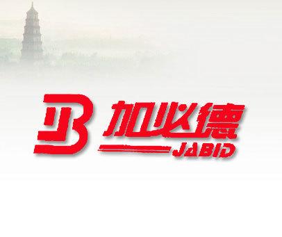 加必德-JABID