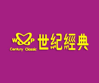 世纪经典-WP-CENTURYCLASSIC