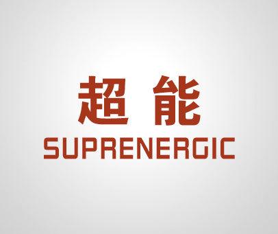 超能-SUPRENERGIC