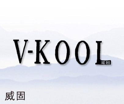 威固-VKOOL