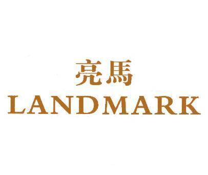 亮马-LANDMARK