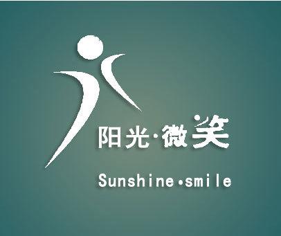 阳光微笑-SS-SUNSHINESMILE